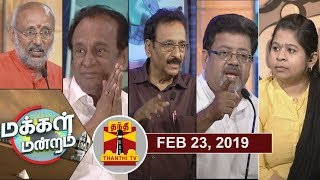 Makkal Mandram 23-02-2019 | 5 Years of BJP Government : Development or Decline..?