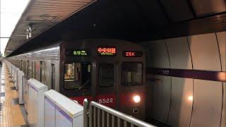 東急8500系8622編成が発車するシーン
