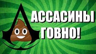 Кредо убийцы - КУСОК ГОВНА! Почему фильм хуже игр серии Assassin's Creed