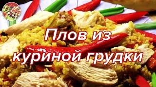 Плов из куриной грудки и риса басмати. Просто, вкусно, недорого.
