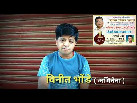 Vinit Bhonde (Actor)