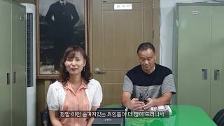 의열단의 전설! 김상옥의사님의 후손분께 후원금을 전달하였습니다.