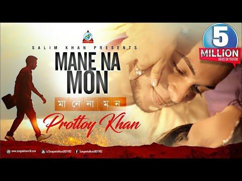 Prottoy Khan - Mane Na Mon | মানে না মন | Eid Exclusive 2017 | Music Video