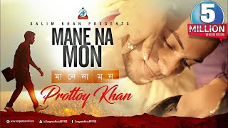 Prottoy Khan - Mane Na Mon | মানে না মন | Eid Exclusive 2017 | Music Video
