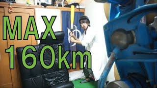【MAX160km】部屋でバッティングセンターしてみた thumbnail