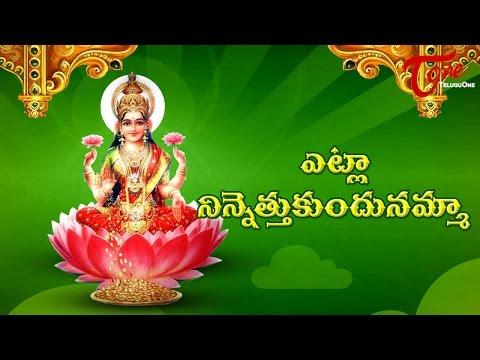 Sravana Shukravaram Puja is incomplete without this Harathi | BhaktiOne