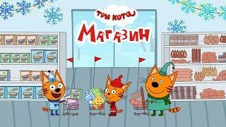 Три Кота Магазин: Детские игры для детей СТС