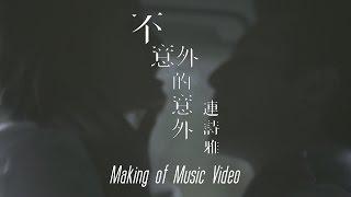 連詩雅 Shiga Lin - 不意外的意外 Expected Accident (Making Of Music Video)