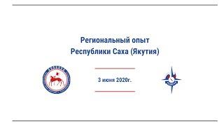 03.06.2020 Региональный опыт Республики Саха  Якутия