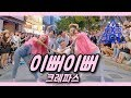 KPOP IN PUBLIC PRODUCEX101 프로듀스X101 크레파스 -  이뻐 이뻐 Pretty Girl Full Cover Dance 커버댄스 4K