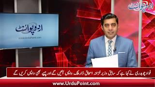 Ishaq Dar will return and return looted money too, claims fawad chaudhry