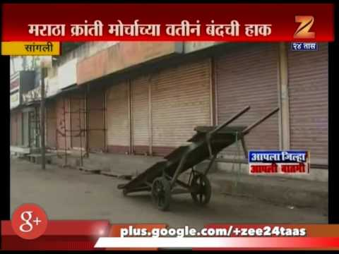 Sangli Closed Down Sangli For Issue Of Rape And Murder