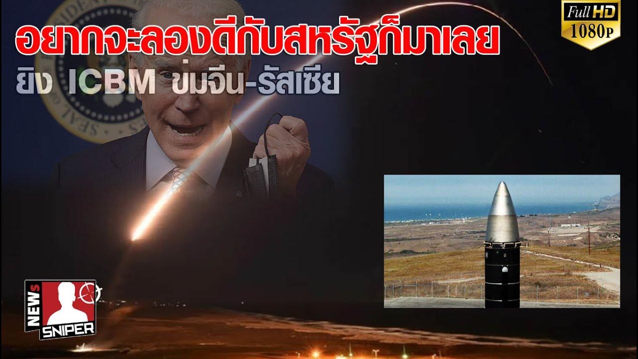 ยุคไบเดน สหรัฐต้องยิ่งใหญ่ ล่าสุดยิง ICBM ข่มขวัญจีน รัสเซีย