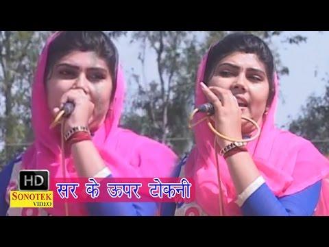 Dhar Sar Ke Upar Tokni || धर सर के ऊपर टोकनी || Radha Chaudhry || Haryanvi  Ragni