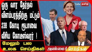 ஒரு வார தேர்தல் விளம்பரத்திற்கு மட்டும் 238 கோடி இந்திய ரூபாவை வீசிய கோடீஸ்வரர் !