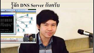 มารู้จัก DNS Server กันครับ โดย Mr.Jodoi