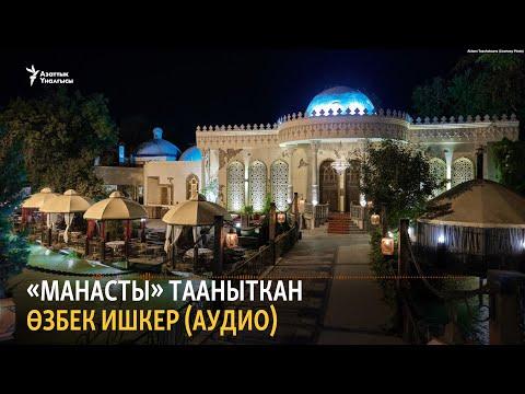 «Манасты» тааныткан өзбек ишкер (аудио)