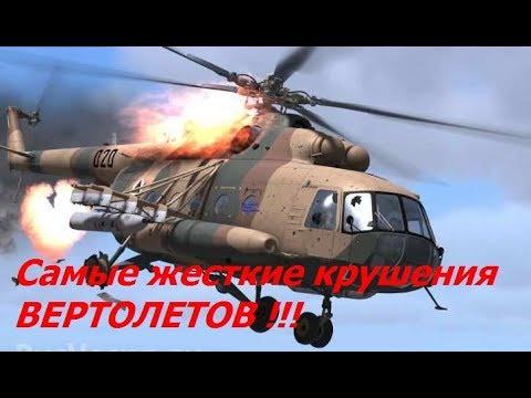 Крушения и Аварии ВЕРТОЛЕТОВ !!! Не для слабонервных! | Crashes And Accidents Helicopters!
