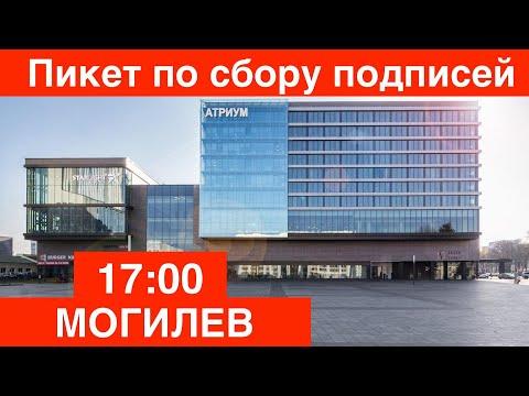 Могилев. Пикет по сбору подписей кандидата в президенты Тихановской