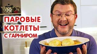 Паровые рыбные котлеты с пюре из сладкого картофеля | Дима Борисов | Рецепты для кормящих мам