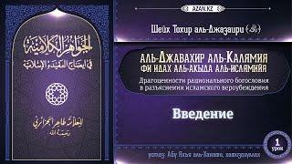 Аль-Джавахир аль-калямия (акыда для начинающих). Урок 1. Введение | www.azan.kz