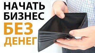 видео Как начать свой бизнес без денег с нуля