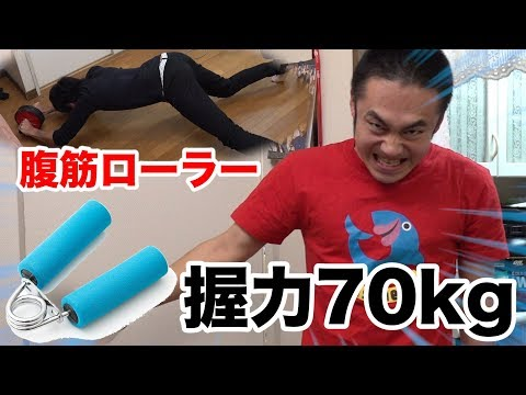 【最終発表】握力70kgと腹筋ローラーは果たしてできるようになったのか!?【今年リーズ】