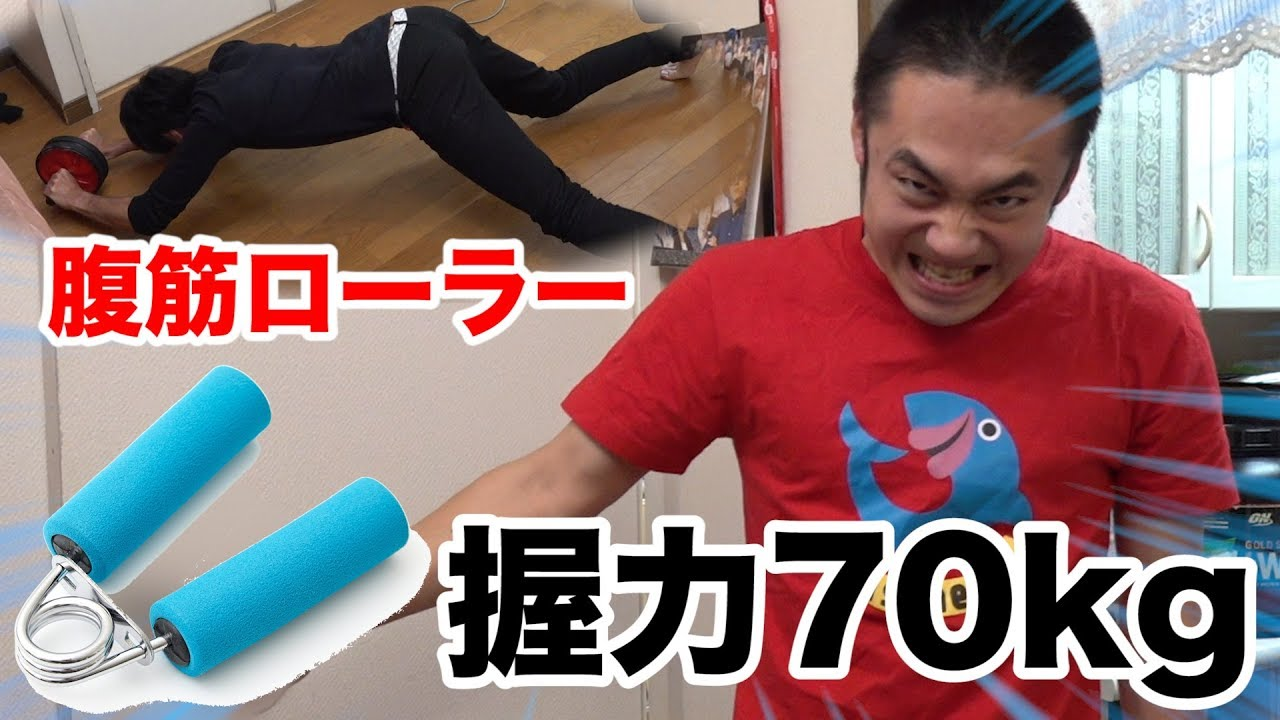 70kg吧_【最終発表】握力70kgと腹筋ローラーは果たしてできるように ...