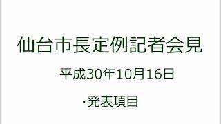 仙台市長定例記者会見 平成30年10月16日(発表項目)