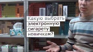 Какую выбрать электронную сигарету новичкам? 2015-16(, 2015-11-22T16:45:26.000Z)