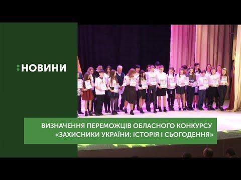 Переможців обласного конкурсу «Захисники України: історія і сьогодення» визначали в ПАДІЮНі