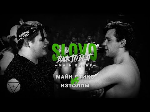 SLOVO BACK TO BEAT: МАЙК СТИКС vs ИЗТОЛПЫ (MAIN-EVENT) | МОСКВА