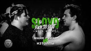 SLOVO BACK TO BEAT: МАЙК СТИКС vs ИЗТОЛПЫ (MAIN-EVENT) | МОСКВА