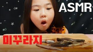 연주 미꾸라지 먹방 ASMR