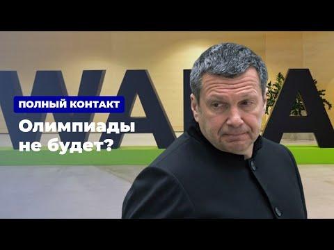 Олимпиады не будет: комитет WADA предложил на 4 года отстранить Россию * Полный контакт с Владимир…