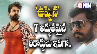 Uppena Movie Created New Records in Tollywood History | Gnn Tv Telugu |