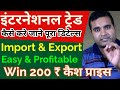Import & Export Business | विदेश व्यापार हुआ आसान | Start Import Export Products Business Made Easy