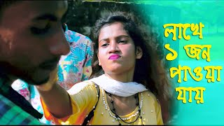 True Love | The Proposal Short film | Bangla Cute Love Story