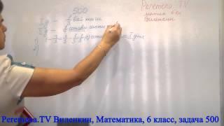 Виленкин, Математика, 6 класс, задача 500