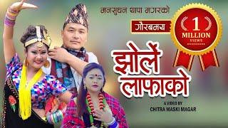 Gambar cover JHORLE LAFAKO | झोर्ले लाफाको |  New Magar Bhasa Song | By Mansudhan Thapa & Niru Shrees Magar