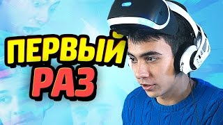 ПЕРВЫЙ РАЗ в PlayStation VR!