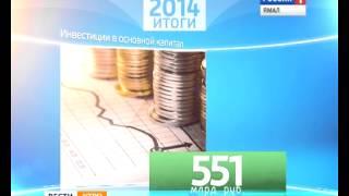 Экономика: В этом году приток инвестиций на Ямал вырос почти в полтора раза
