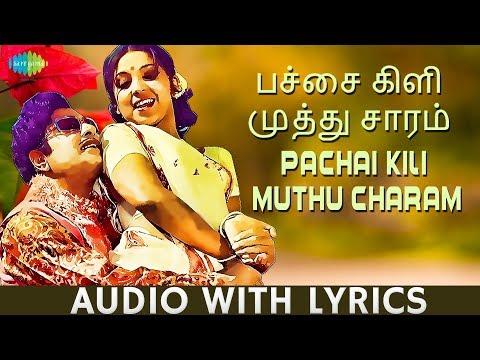 PACHAI KILI -  Lyric Video | M.G. Ramachandran | M.S. Viswanathan | T.M. Soundararajan, P. Susheela