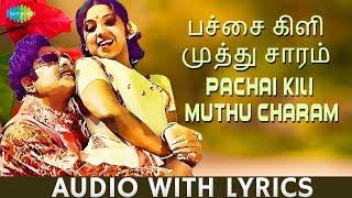 PACHAI KILI Lyric | M.G. Ramachandran | M.S. Viswanathan | T.M. Soundararajan, P. Susheela