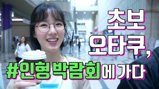 생애 첫 인형 박람회 탐방기 | 13회 서울 프로젝트돌…
