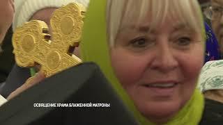 Освящение Храма в честь Матроны Московской
