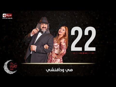 مسلسل هي ودافنشي | الحلقة الثانية والعشرون (22) كاملة | بطولة ليلي علوي وخالد الصاوي