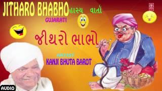 JITHARO BHABHO - જીથરો ભાભો  || Gujarati Jokes By KANJI BHUTA BAROT || Gujarati Jokes thumbnail