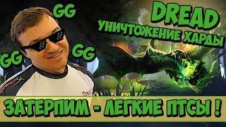 DREAD | ЗАТЕРПИМ - ЛЕГКИЕ ПТСЫ !
