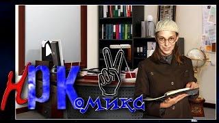 NRKomix 2! По сериалу